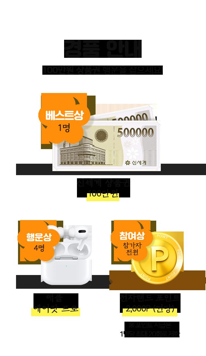 경품 안내 - 100만원 상품권 행운을 잡으세요!
